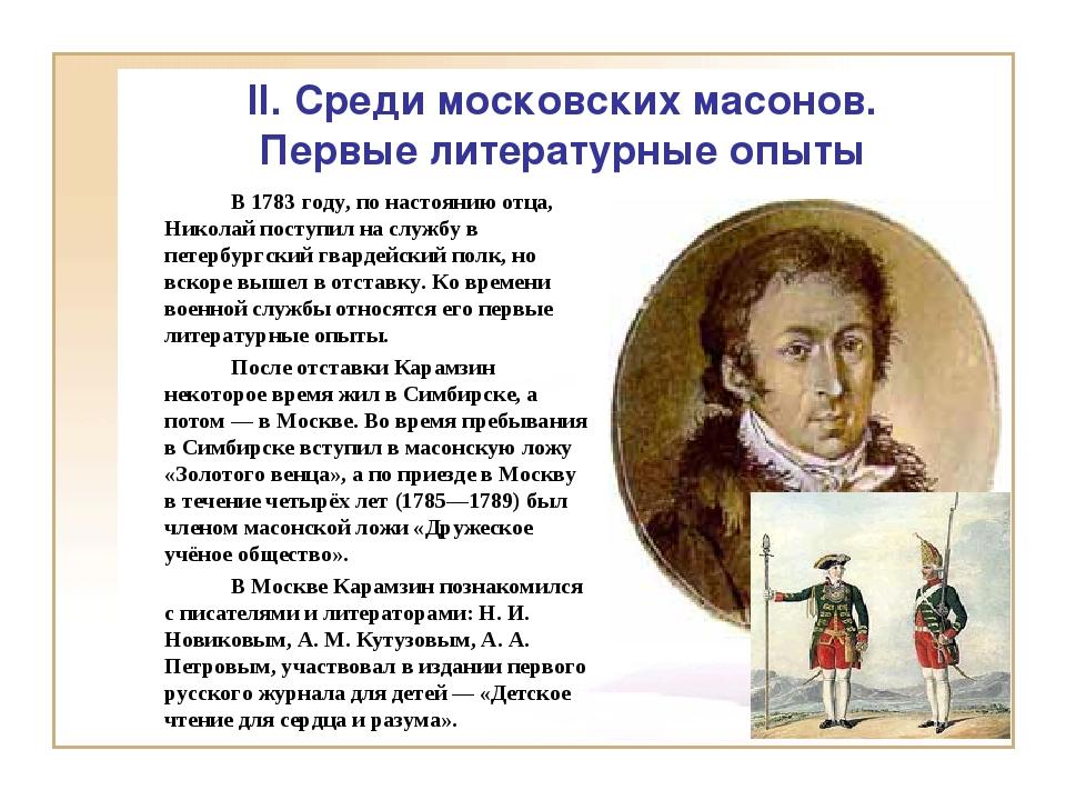 II. Среди московских масонов. Первые литературные опыты В 1783 году, по на...