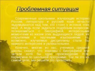 Современные школьники, изучающие историю России, литературу и русский язык