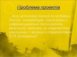 Как, используя знания по истории России, литературе, социологии и информаци