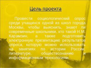 Провести социологический опрос среди учащихся одной из школ города Москвы,