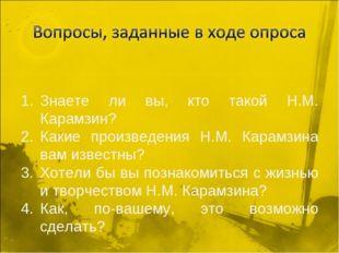 Знаете ли вы, кто такой Н.М. Карамзин? Какие произведения Н.М. Карамзина вам