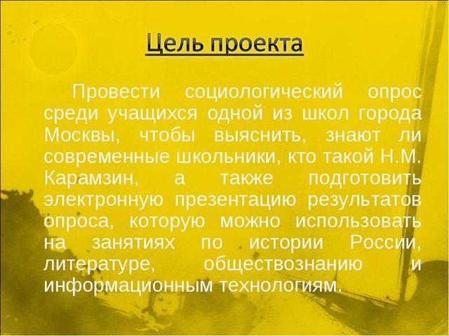 Провести социологический опрос среди учащихся одной из школ города Москвы,...