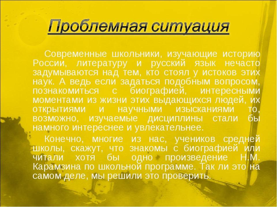 Современные школьники, изучающие историю России, литературу и русский язык...