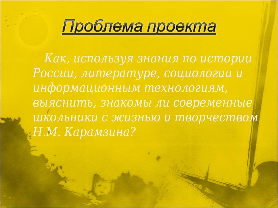 Как, используя знания по истории России, литературе, социологии и информаци...
