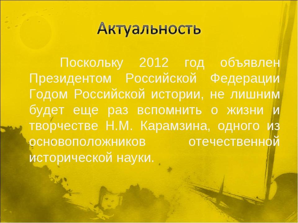 Поскольку 2012 год объявлен Президентом Российской Федерации Годом Российс...