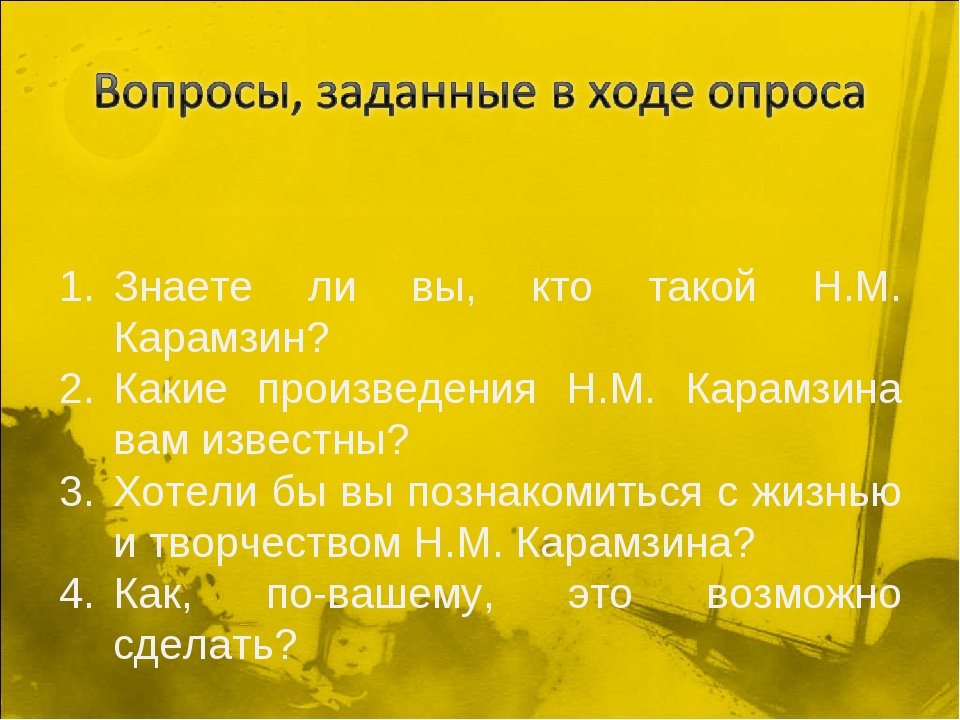 Знаете ли вы, кто такой Н.М. Карамзин? Какие произведения Н.М. Карамзина вам...