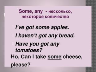 Some, any - несколько, некоторое количество I've got some apples. I haven't g