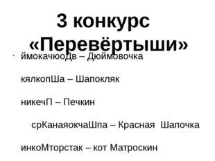 3 конкурс «Перевёртыши» ймокачюоДв – Дюймовочка кялкопШа – Шапокляк никечП –