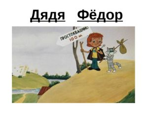 Дядя Фёдор