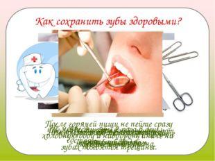 Как сохранить зубы здоровыми? Чисти зубы 2 раза в день: утром и вечером. Посл