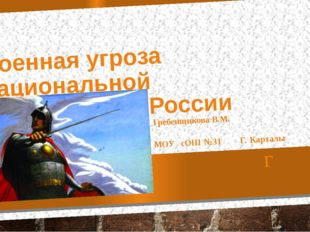 Военная угроза национальной безопасности России Гребенщикова В.М. МОУ сОШ №31