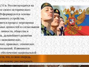 В начале XXI в. Россия находится на новом этапе своего исторического развития