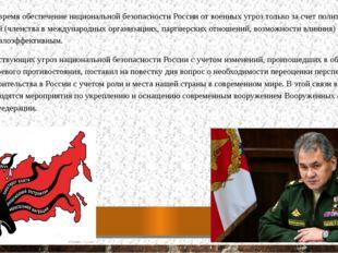 В настоящее время обеспечение национальной безопасности России от военных угр