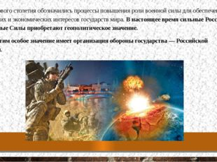 В начале нового столетия обозначились процессы повышения роли военной силы дл
