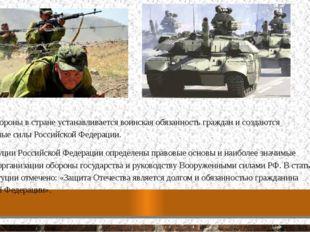 В целях обороны в стране устанавливается воинская обязанность граждан и созда
