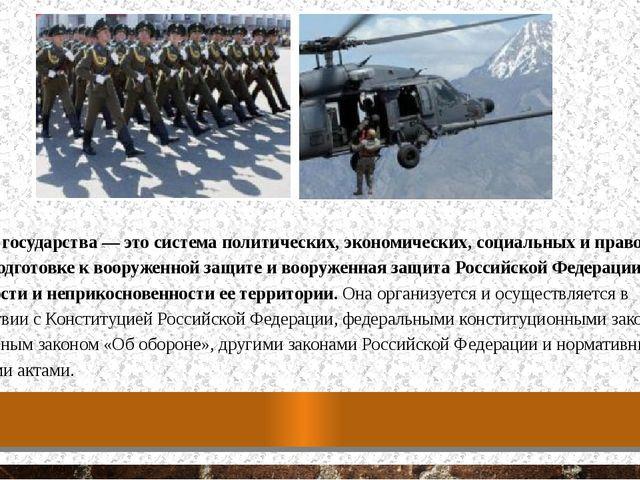 Оборона государства — это система политических, экономических, социальных и п...
