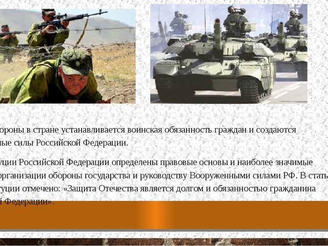 В целях обороны в стране устанавливается воинская обязанность граждан и созда...