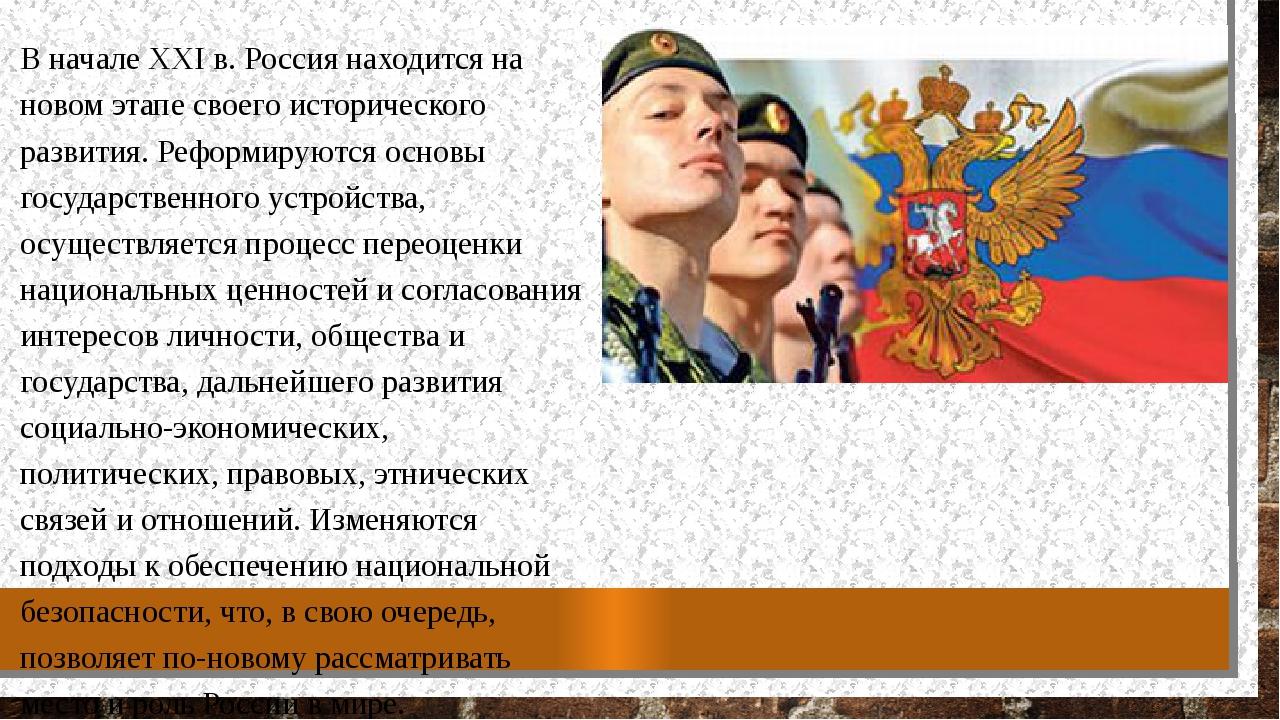 В начале XXI в. Россия находится на новом этапе своего исторического развития...