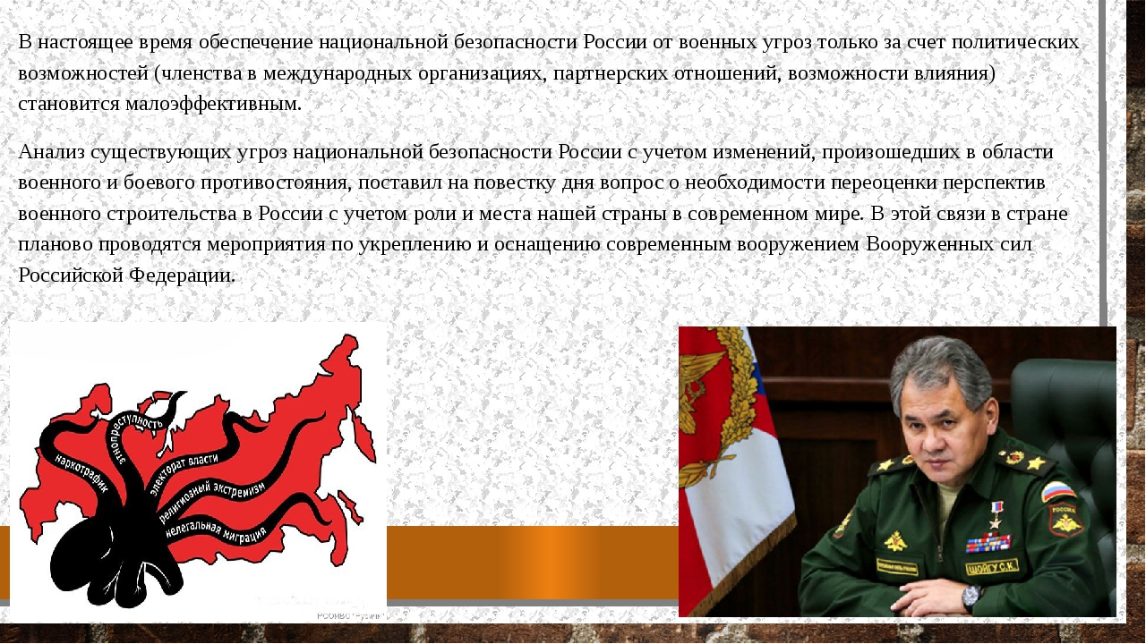 В настоящее время обеспечение национальной безопасности России от военных угр...