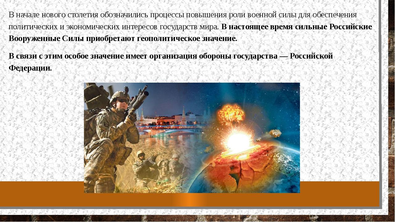 В начале нового столетия обозначились процессы повышения роли военной силы дл...