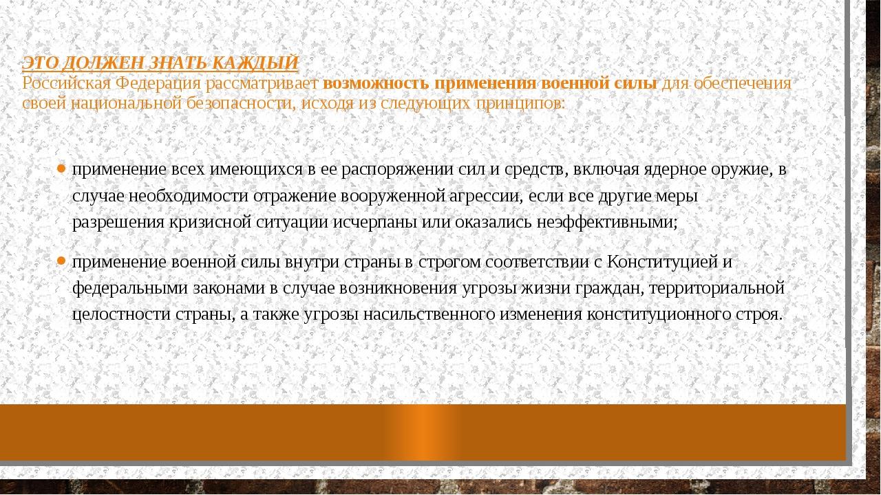ЭТО ДОЛЖЕН ЗНАТЬ КАЖДЫЙ Российская Федерация рассматриваетвозможность примен...