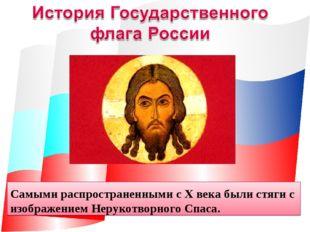 * Что означают цвета Российского флага? Самыми распространенными с Х века был