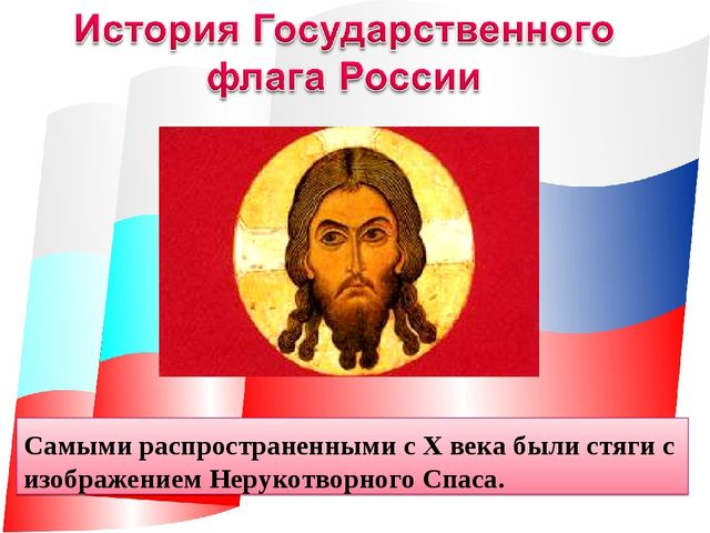 * Что означают цвета Российского флага? Самыми распространенными с Х века был...