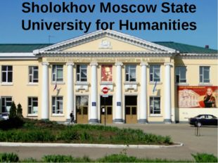 Sholokhov Moscow State University for Humanities