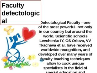 Defectological Faculty - one of the most powerful, not only in our country b