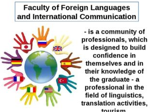 Faculty of Foreign Languages and International Communication - is a community