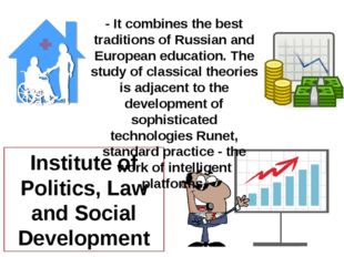 Institute of Politics, Law and Social Development - It combines the best trad