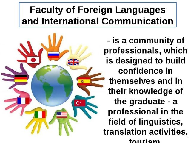 Faculty of Foreign Languages and International Communication - is a community...