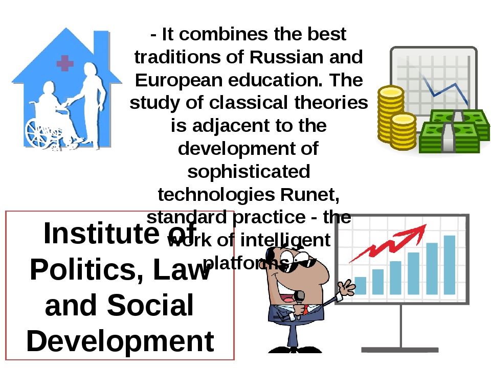 Institute of Politics, Law and Social Development - It combines the best trad...