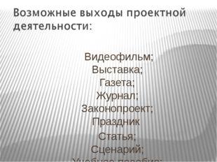 Видеофильм;  Выставка;  Газета;  Журнал;  Законопроект;  Праздник Ста