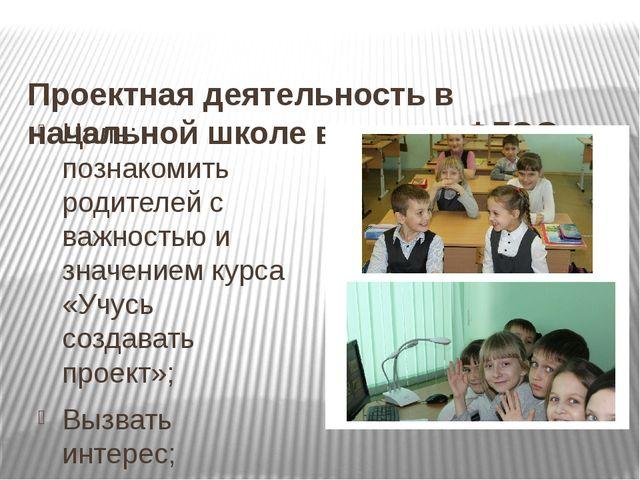 Проектная деятельность в начальной школе в рамках ФГОС Цель: познакомить род...