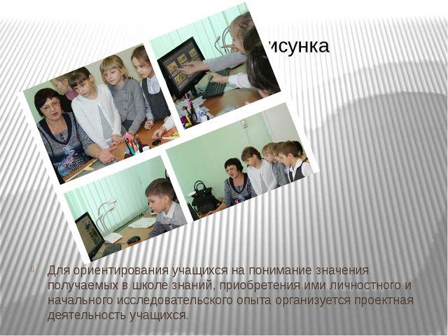 Для ориентирования учащихся на понимание значения получаемых в школе знаний,...