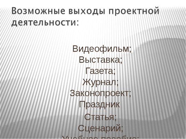 Видеофильм;  Выставка;  Газета;  Журнал;  Законопроект;  Праздник Ста...