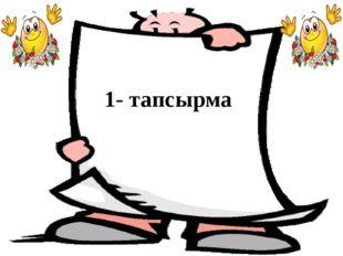 1- тапсырма