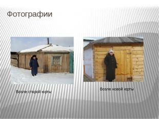 Фотографии Возле старой юрты Возле новой юрты