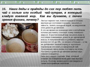 16. Наши деды и прадеды до сих пор любят пить чай с солью или особый чай-зутр