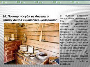 18. Почему посуда из дерева у наших дедов считалась целебной? В глубокой древ