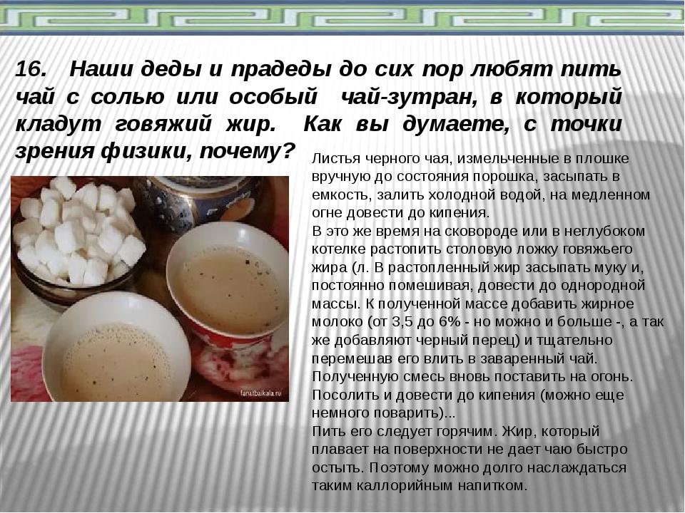 16. Наши деды и прадеды до сих пор любят пить чай с солью или особый чай-зутр...