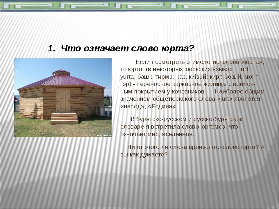 Если посмотреть этимологию слова «юрта», то юрта (в некоторых тюркских языка...