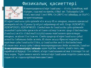 Физикалық қасиеттері Концентрациялы күкірт қышқылы — түссіз, ұшпайтын, май т