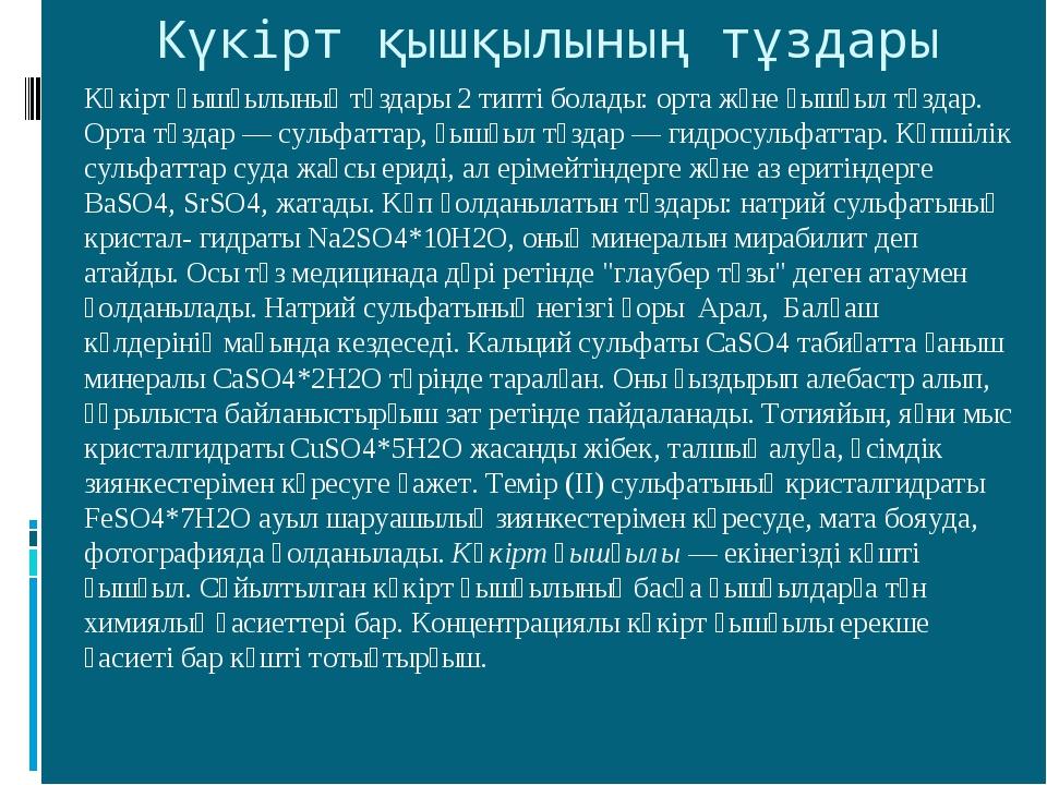 Күкірт қышқылының тұздары Күкірт қышқылының тұздары 2 типті болады: орта жән...