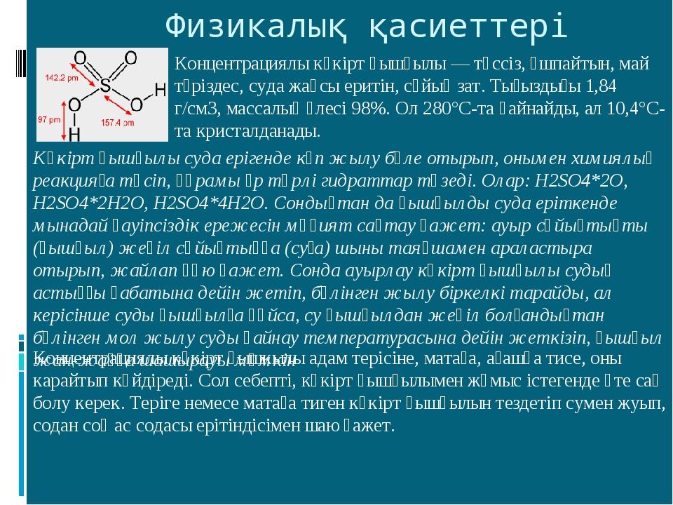 Физикалық қасиеттері Концентрациялы күкірт қышқылы — түссіз, ұшпайтын, май т...