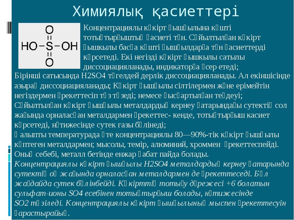 Химиялық қасиеттері Концентрациялы күкіртқышқылына күшті тотықтырғыштың қас...