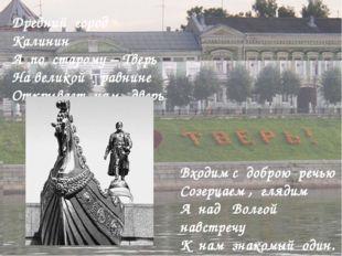 Древний город Калинин А по старому – Тверь На великой равнине Открывает нам д