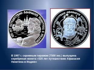 В 1997 г. скромным тиражом (7500 экз.) выпущена серебряная монета «525 лет п