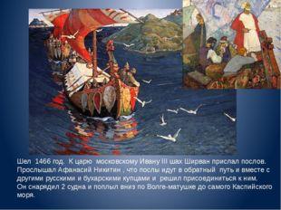 Шел 1466 год. К царю московскому Ивану III шах Ширван прислал послов. Прослыш